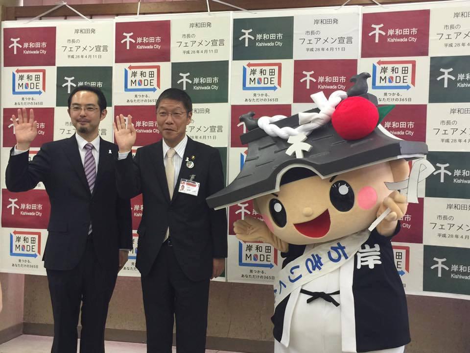 岸和田市長がフェアメン宣言 ホワイトリボンキャンペーン・ジャパン