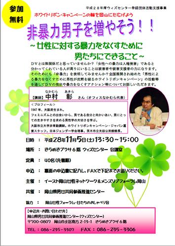 ホワイトリボンキャンペーン・ジャパンの運営スタッフが講師を務める講演会です。