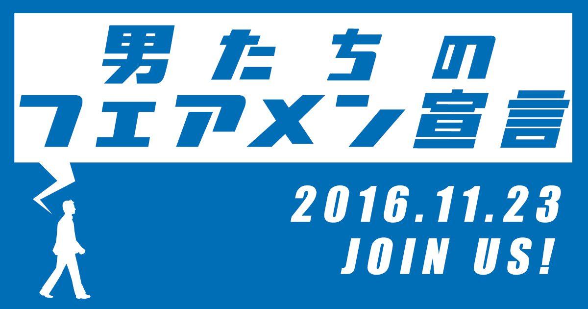 11/23(水・祝)「男たちのフェアメン宣言」開催のご案内