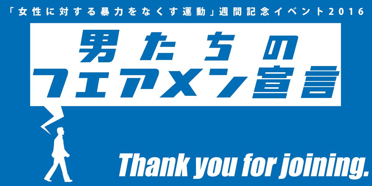 161123_thanks