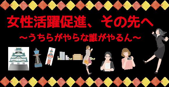 全国女性会館協議会「第60回全国大会 in 大阪」でメンバーが登壇します