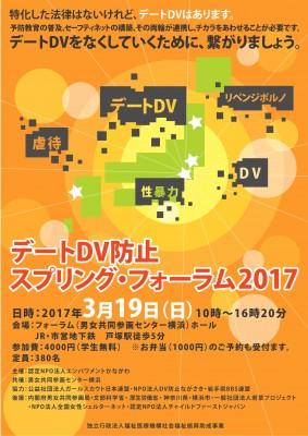 3/19「デートDV防止スプリング・フォーラム2017」のご案内