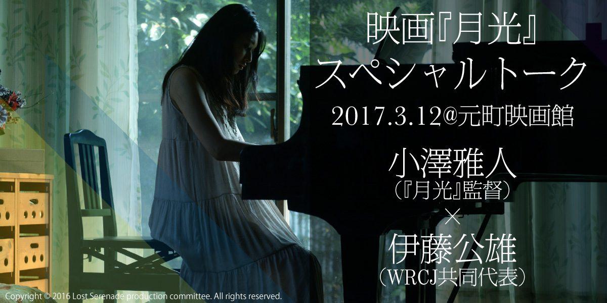 3/12「『月光』スペシャルトーク・小澤雅人監督×伊藤公雄」動画をアップしました