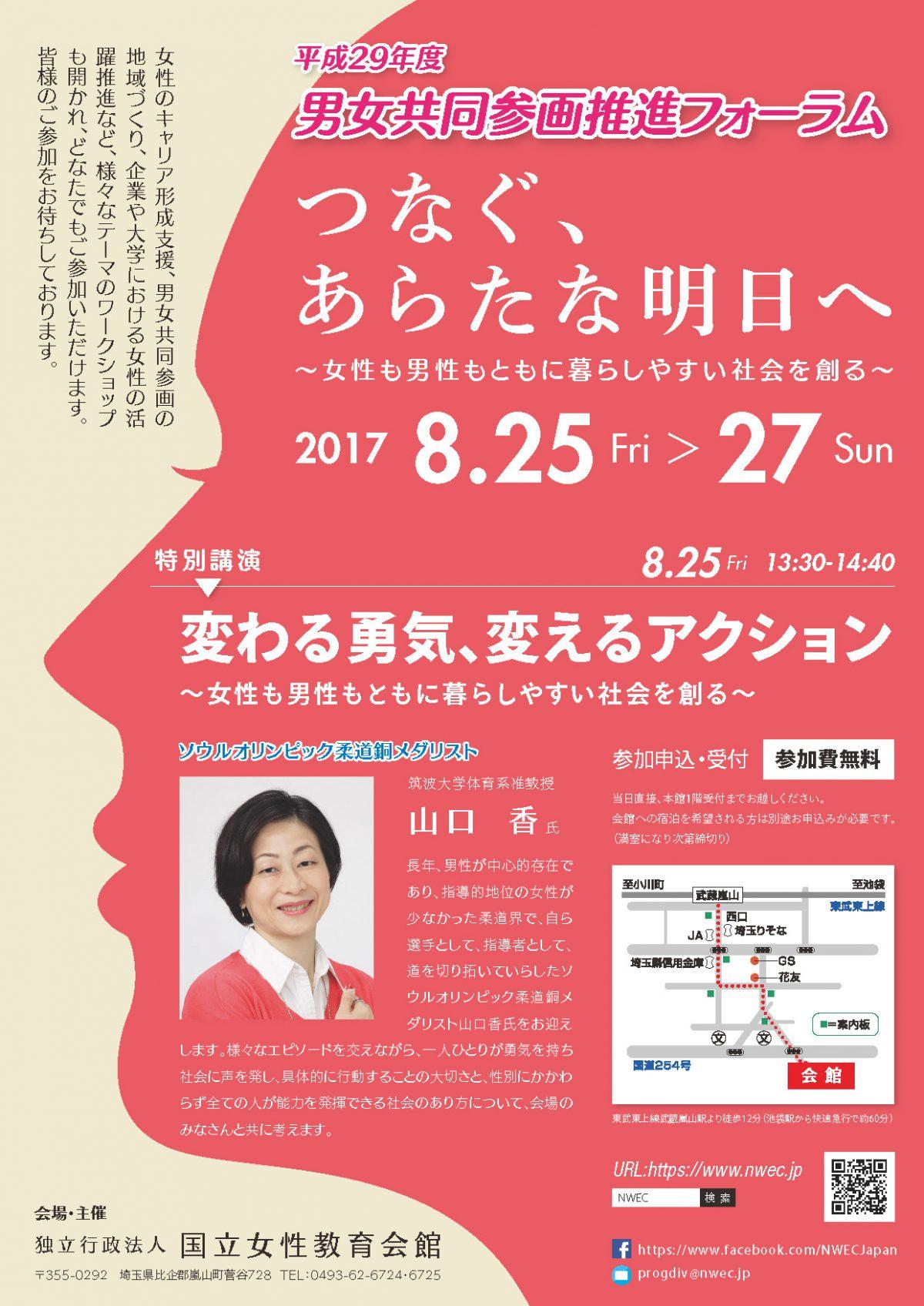 8/26、NWEC平成29年度「男女共同参画推進フォーラム」で多賀太が登壇します