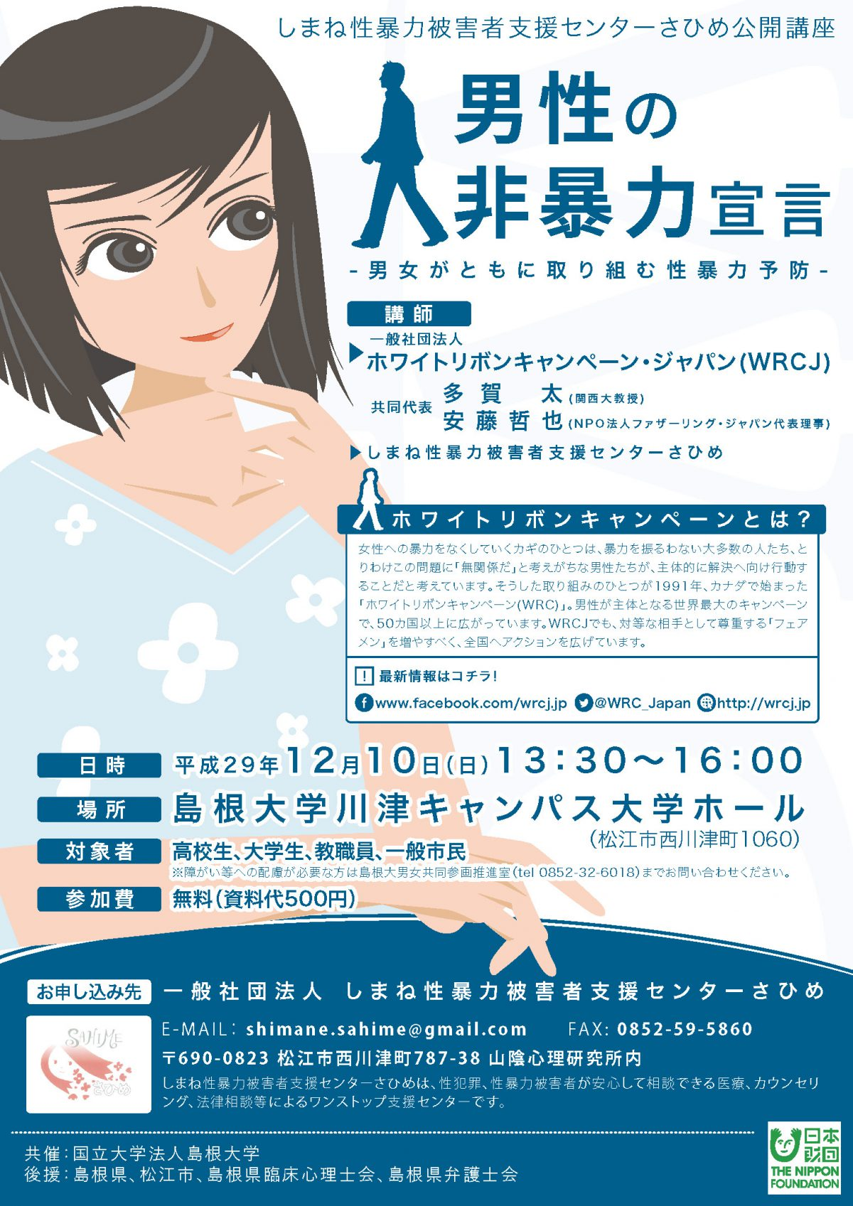 12/10「男性の非暴力宣言 -男女がともに取り組む性暴力予防-」に安藤哲也、多賀太が登壇します