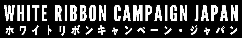 ホワイトリボンキャンペーン・ジャパン|暴力を選ばない男たちのアクション