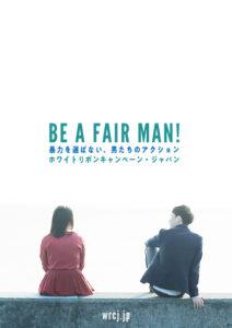 ホワイトリボンキャン・ジャパン