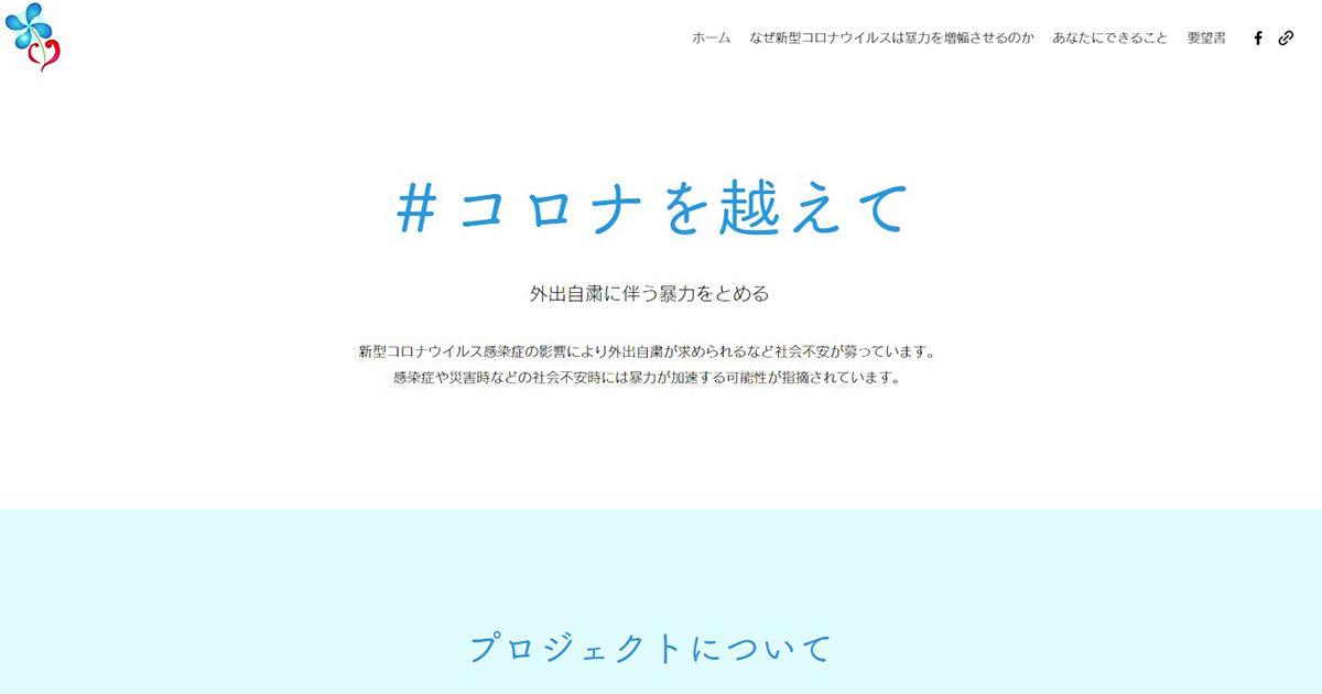 新型コロナウイルスの影響による暴力増加にSTOP|ホワイトリボンキャンペーン・ジャパン