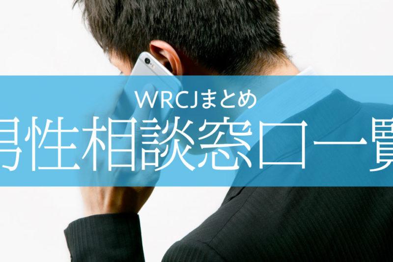 男の生きづらさに応える男性相談窓口一覧|ホワイトリボンキャンペーン・ジャパン