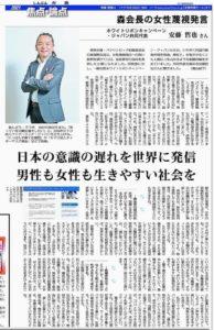 【メディア掲載】森発言をめぐり、共同代表の安藤哲也・多賀太がコメントしました