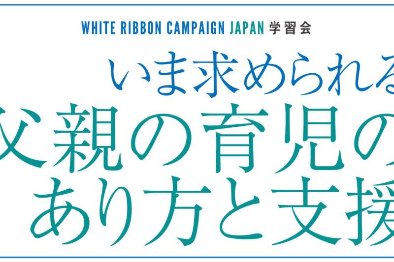 いま求められる父親の育児のあり方と支援 ホワイトリボンキャンペーン・ジャパン