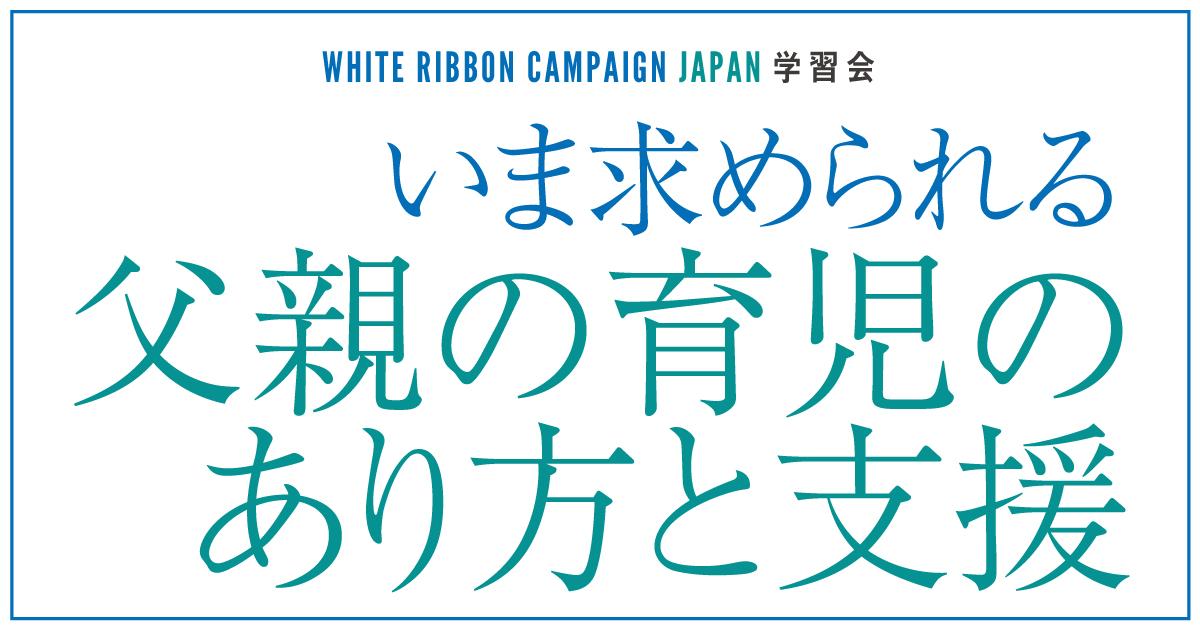 いま求められる父親の育児のあり方と支援|ホワイトリボンキャンペーン・ジャパン