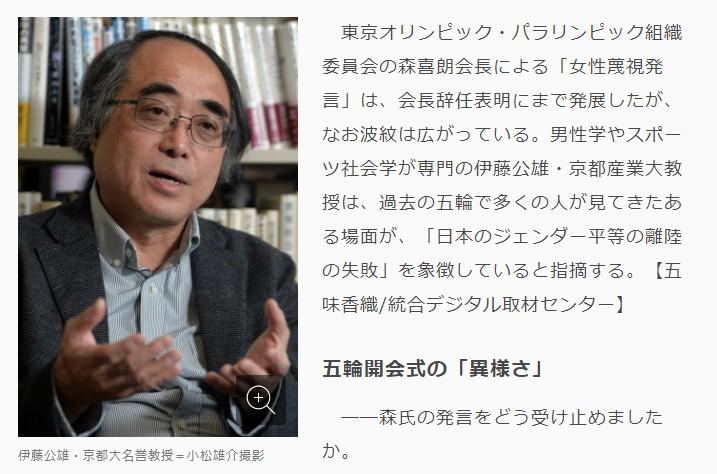 【メディア掲載】「日本のジェンダー平等の失敗を象徴」共同代表の伊藤公雄が毎日新聞のインタビューに答えました | ホワイトリボンキャンペーン・ジャパン