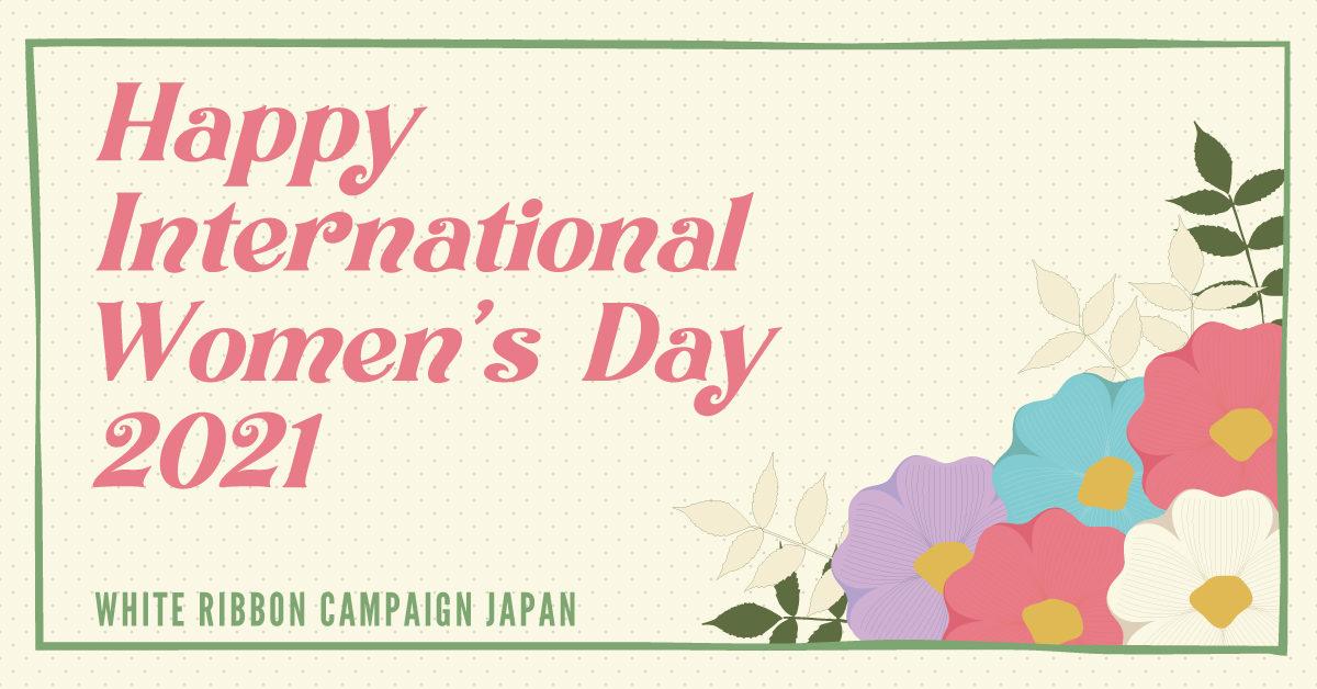 国際女性デーへの連帯のエール|ホワイトリボンキャンペーン・ジャパン
