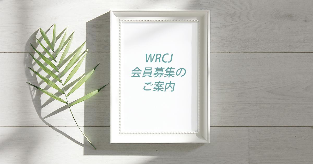 会員になる~WRCJへのご支援をお願いいたします